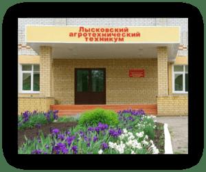 Лысковский агротехнический техникум (АТТ) - одно из старейших учебных заведений в Нижегородской области.