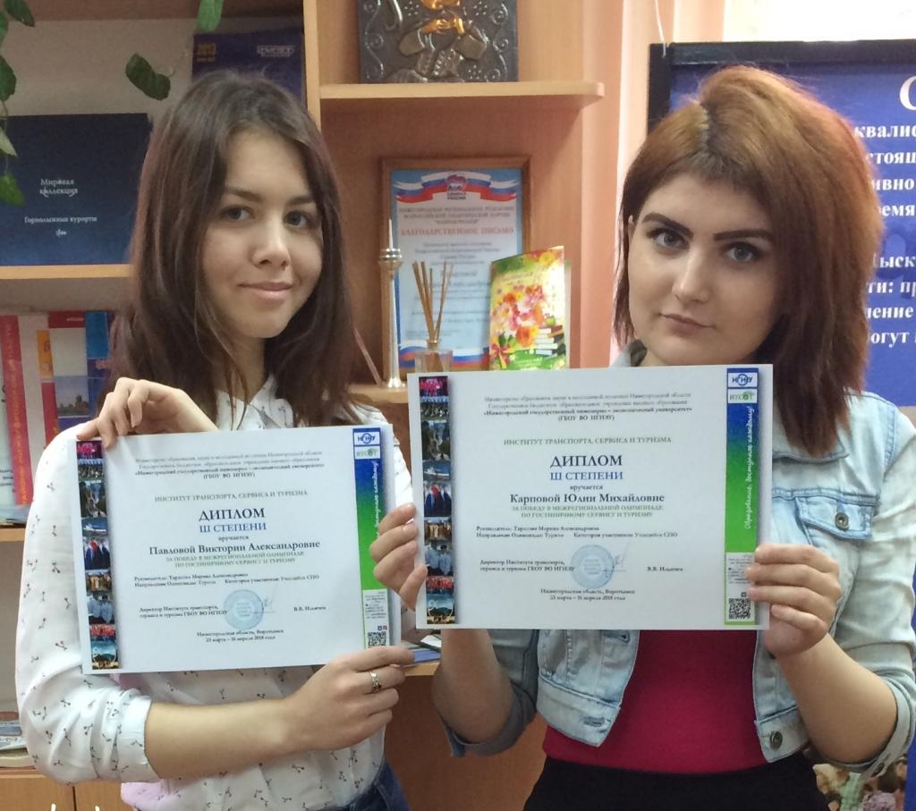 Карпова Юлия и Павлова Виктория заняли 3 место в Межрегиональной олимпиаде по гостиничному сервису и туризму