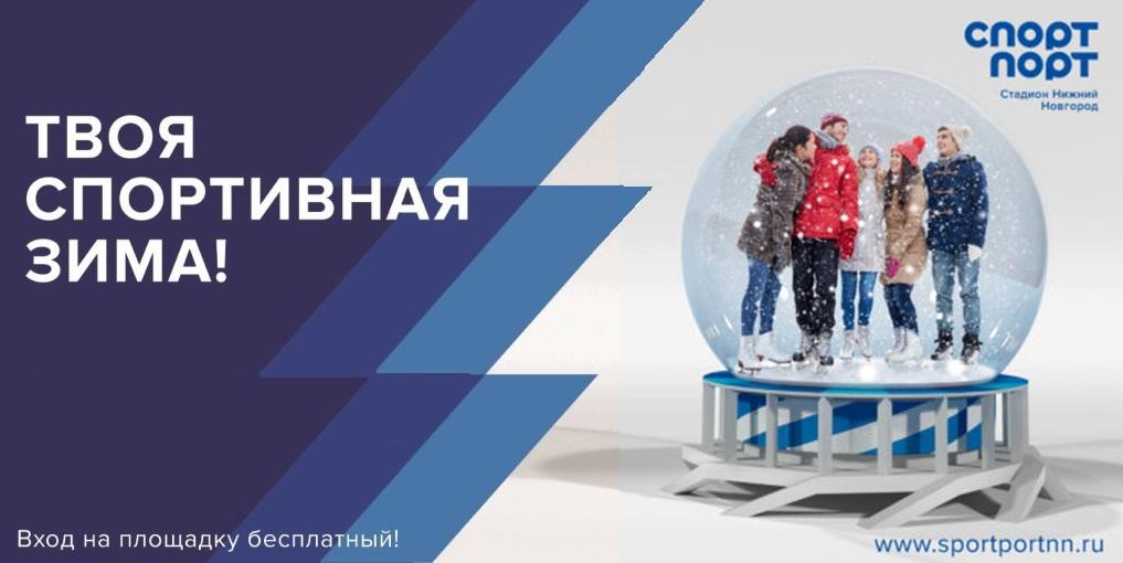 """О работе зимней спортивно-развлекательной площадки """"Спорт Порт"""""""